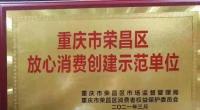 祝贺一斗火锅被授权为重庆市荣昌区餐饮商会副会长单位!