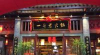 重庆火锅加盟十大品牌有哪些?一斗火锅创业怎么样?