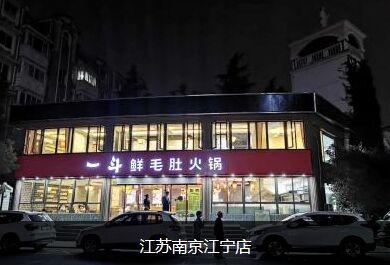 一斗鲜菜火锅门店多吗